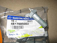 Болт (Производство SsangYong) 4817005002
