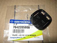 Крепление зеркала (производитель SsangYong) 7642205800