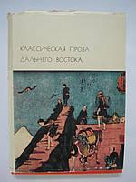 Классическая проза Дальнего Востока (б/у)., фото 1