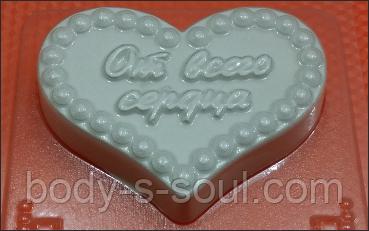 Пластиковая форма для мыла  От всего сердца