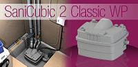 Sanicubic 2 Classic WP - канализационная насосная станция