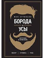 Жан Артиньян Борода и усы. Инструкция по применению