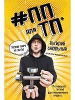 Василий Смольный ПП для ТП. Правильное питание для тренировочного процесса