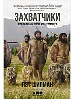 Пэт Шипман Захватчики. Люди и собаки против неандертальцев