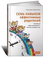 Мария Хайнц Семь навыков эффективных родителей. Семейный тайм-менеджмент или как успевать все