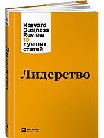 (HBR) Коллектив авторов Лидерство
