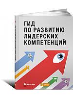 Алексей Марей Гид по развитию лидерских компетенций