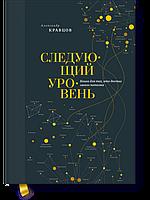 Александр Кравцов Следующий уровень. Книга для тех, кто достиг своего потолка