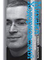 Михаил Ходорковский Михаил Ходорковский. Статьи. Диалоги. Интервью