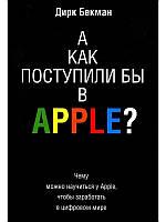 Дирк Бекман А как поступили бы в Apple?