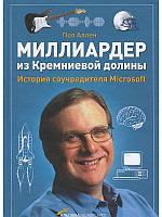 Пол Р. Аллен Миллиардер из Кремниевой долины. История соучредителя Microsoft