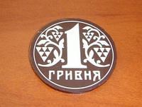 Шоколадная монета - 1 гривна