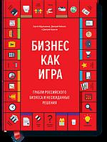 Сергей Абдульманов Бизнес как игра. Грабли российского бизнеса и неожиданные решения