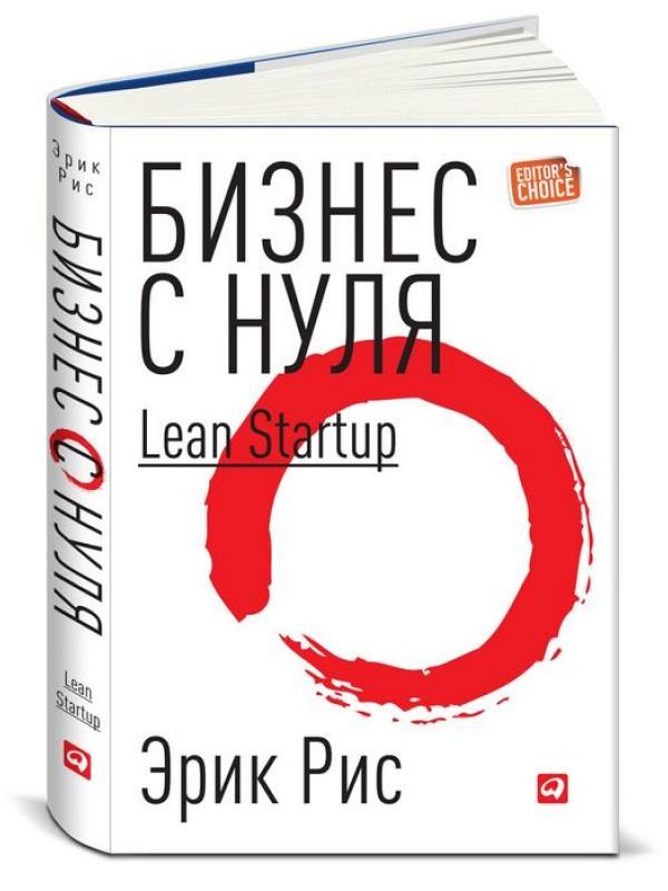 Эрик Рис Бизнес с нуля. Метод Lean Startup для быстрого тестирования идей и выбора бизнес-модели - Inpleno в Львове