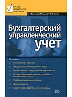 Людмила Васильева Бухгалтерский управленческий учет