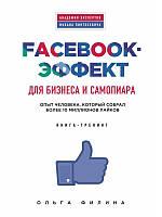 Ольга Филина Facebook-эффект для бизнеса и самопиара. Опыт человека, который собрал более 10 миллионов лайков