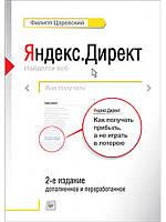 Ф. Л. Царевский Яндекс.Директ. Как получать прибыль, а не играть в лотерею