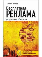 Алексей Иванов Бесплатная реклама. Результат без бюджета