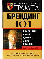 Дон Секстон Университет Трампа. Брендинг 101