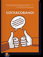 Игорь Манн Согласовано! Как повысить доходы компании, подружив продажи и маркетинг