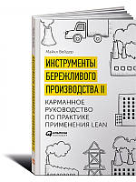 Майкл Вэйдер Инструменты бережливого производства II. Карманное руководство по практике применения Lean