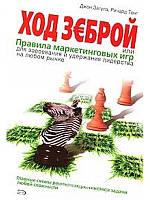 Джон Загула Ход зеброй, или Правила маркетинговых игр для завоевания и удержания лидерства на любом рынке