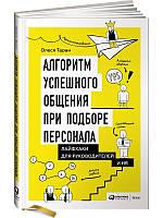 Олеся Таран Алгоритм успешного общения при подборе персонала. Лайфхаки для руководителей и HR