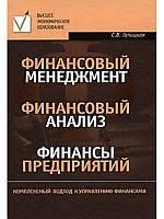 Светлана Галицкая Финансовый менеджмент. Финансовый анализ. Финансы предприятий