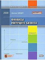 Дмитрий Миндич Финансы растущего бизнеса