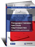 Андрей Пушкин Государственно-частное партнерство. Механизмы реализации