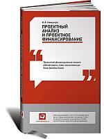 И.А. Никонова Проектный анализ и проектное финансирование