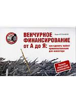 Вадим Котельников Венчурное финансирование от А до Я. Как сделать проект привлекательным для инвестора