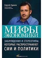 Сергей Гуриев Мифы экономики. Заблуждения и стереотипы, которые распространяют СМИ и политики