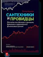 Питер Норман Сантехники и провидцы. Расчеты по сделкам с ценными бумагами и европейский финансовый рынок