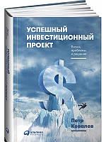Петр Ковалев Успешный инвестиционный проект. Риски, проблемы и решения