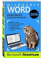 Виталий Леонтьев Word 2016. Новейший самоучитель