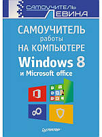 Александр Левин Самоучитель работы на компьютере. Windows 8 и Microsoft Office 2013