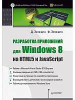 Дино Эспозито Разработка приложений для Windows 8 на HTML5 и JavaScript