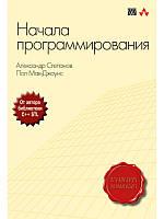 Александр Степанов Начала программирования