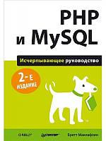 Бретт Маклафлин PHP и MySQL. Исчерпывающее руководство. 2-е изд.
