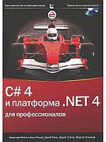 Кристиан Нагел C# 4.0 и платформа .NET 4 для профессионалов