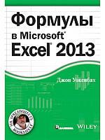 Джон Уокенбах Формулы в Excel 2013