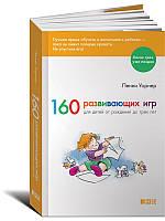 Пенни Уорнер 160 развивающих игр для детей от рождения до трех лет