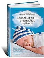 Марк Вайсблут Здоровый сон — счастливый ребенок