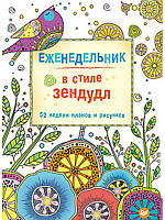 Диляра Голубятникова Еженедельник в стиле зендудл