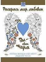 Раскрась мир любовью. Раскраска, вобравшая в себя красоту Священного Писания