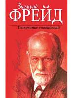 Зигмунд Фрейд Толкование сновидений (2-е издание)