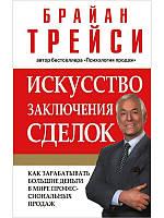 Брайан Трейси Искусство заключения сделок (2-е издание)