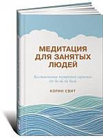 Корин Свит Медитация для занятых людей: Восстановление внутренней гармонии где бы вы ни были