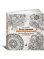 Шер Кауфман Книга хорошего настроения. Медитативная раскраска для взрослых